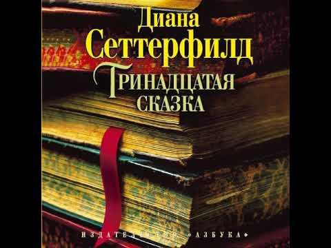 Василий Дорогокупля – Тринадцатая сказка. [Аудиокнига]