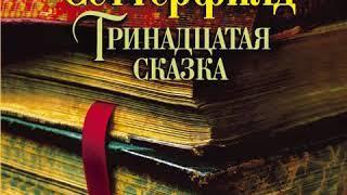 Диана Сеттерфилд – Тринадцатая сказка. [Аудиокнига]
