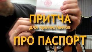 Притча для протестантов № 2 (про паспорт)
