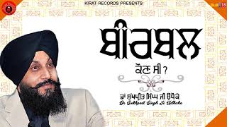 Birbal Kon C - DR. Sukhpreet Singh Ji Udhoke | New Video 2018 | Kirat Records