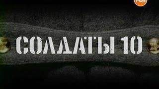 Солдаты. 10 сезон 10 серия