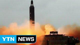"""北, 6차핵실험 준비...""""폭발력 높인 핵탄두 소형화 목적"""" / YTN (Yes! Top News)"""