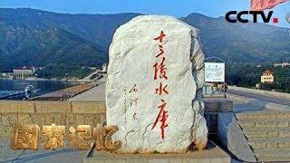 《国家记忆》 20190521 《十三陵水库》——红旗飘飘| CCTV中文国际