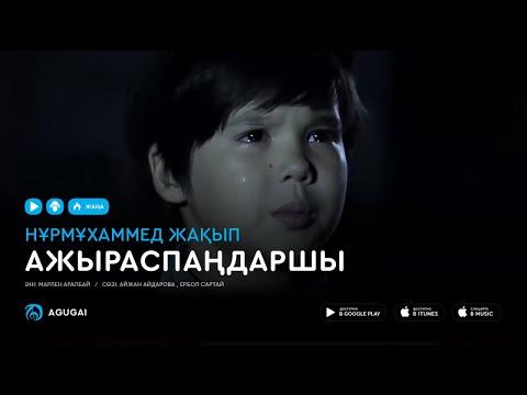 Нурмухаммед Жакып - Ажыраспандаршы (аудио)