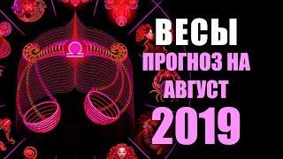 ♎ ВЕСЫ. Таро прогноз на АВГУСТ 2019