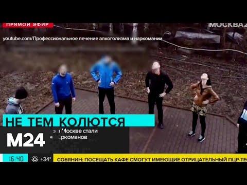 В пандемию в Москве стали выявлять больше наркоманов - Москва 24
