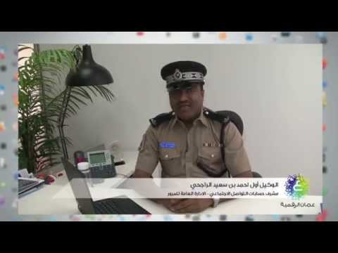 e.Oman Social media interviews