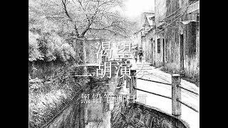 《渴望》二胡演奏 图片:黑铅笔画白雪(徐亚华)