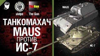 Maus против ИС-7 - Танкомахач №13 - от ukdpe Арбузный и TheGUN [World of Tanks](Если вы решили узнать, какой из двух танков лучше, то есть много способов. Посмотреть статистику, накатать..., 2015-04-17T08:34:54.000Z)
