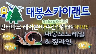 대봉스카이랜드 인터파크 레저분야1위 대박행진