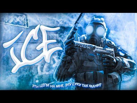 MORGENSHTERN - ICE (feat.FLIK,T9MPLE) cs go