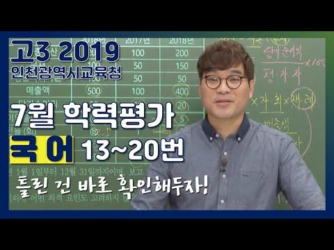 [2019학년도 고3 7월 학력평가 해설강의]  국어- 김철회의 풀이 (13~20번) |EBSi고교기출의모든것