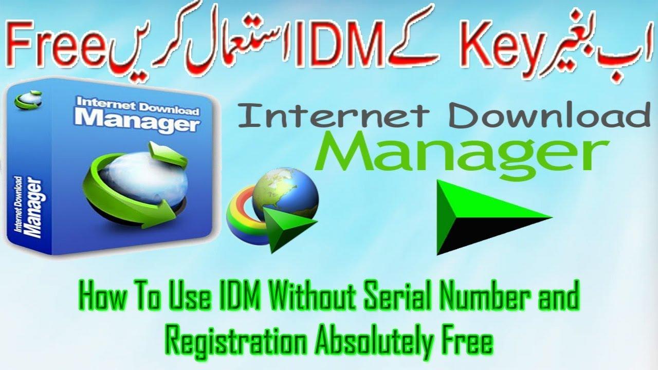 idm 6.32 serial number for registration free