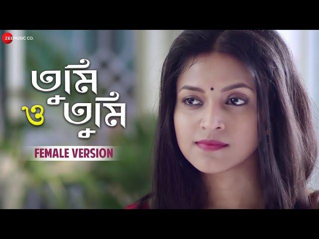 Tumi O Tumi - Female Version | Soumitra Chatterjee & Lily Chakraborty | Srimati | Baptu