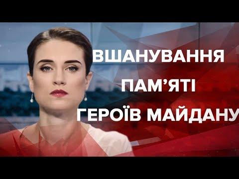 Выпуск новостей за 9:00: Тайный визит Порошенко для почтения Героев Майдана