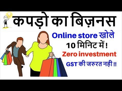 (Zero Investment) clothing business ideas | Kapdo Ka Business Kaise Kare |