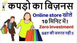(Zero Investment) clothing business ideas | Kapdo Ka Business Kaise Kare |