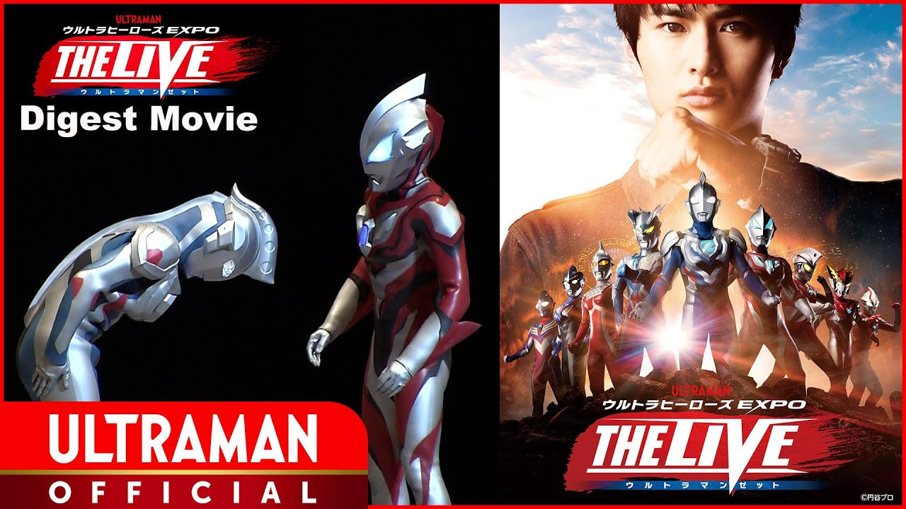 【LIVE STAGE】ULTRA HEROES EXPO THE LIVE: ULTRAMAN Z -Special Digest Movie-【English Subtitles】