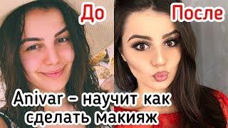 МАКИЯЖ АНИВАР ДО И ПОСЛЕ 2018 Ани Варданян научит как сделать макияж 2018