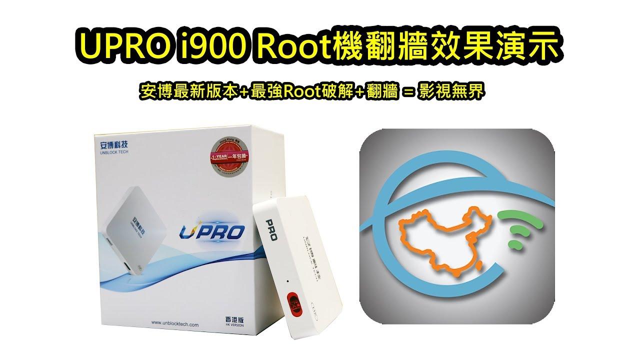[180614 ] 安博UBOX UPRO I900 Root機前後功能對比 -[網絡迷宮NetworkMaze ]