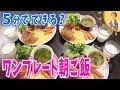 5分でできる?ワンプレート朝ご飯/みきママ の動画、YouTube動画。