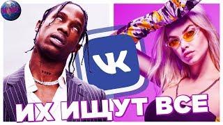ТОП 100 ПЕСЕН ВКОНТАКТЕ | ИХ ИЩУТ ВСЕ Vkontakte | VK | ВК - 18 Октября 2019