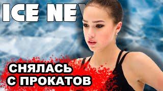 Алина Загитова НЕ ПОДТВЕРДИЛА УЧАСТИЕ В ПРОКАТАХ Исинбаева о Загитовой как ведущей