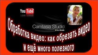 Обработка видео в Камтазии: как обрезать видео и ещё много полезного. - Виктория Емельянова(Наглядный и понятный урок по основным возможностям программы для обработки видео