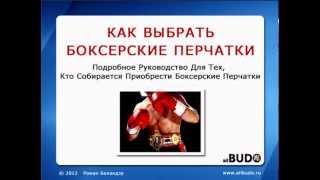 Как выбрать боксерские перчатки (полное руководство)