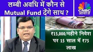 Your Money | लम्बी अवधि में कौन से Mutual Fund देंगे साथ? | CNBC Awaaz