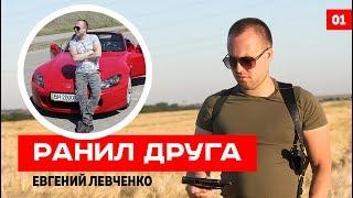 РАНИЛ ДРУГА и ГОНКИ НА КАБРИОЛЕТЕ   Евгений Левченко ВЛОГ #1