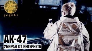 АК-47 — Убирай от Интернета