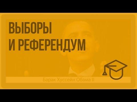 Выборы и референдум. Видеоурок по обществознанию 10 класс
