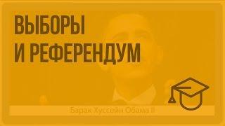 видео Понятие и виды выборов. Законодательство РФ о выборах
