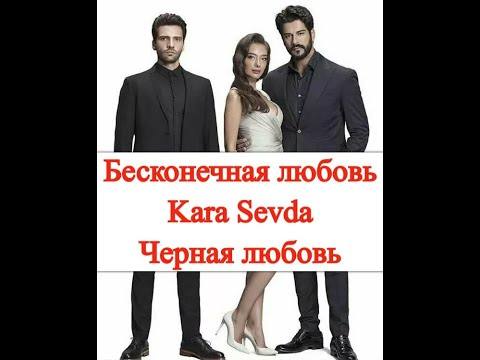 2 Бесконечная любовь 2 Серия | Черная любовь | Kara Sevda Турецкий сериал