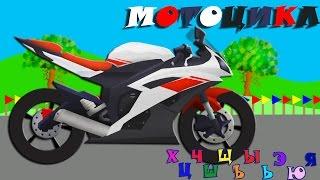 Мотоцикл! Изучение букв 3, Азбука. Развивающие мультики для детей про машинки