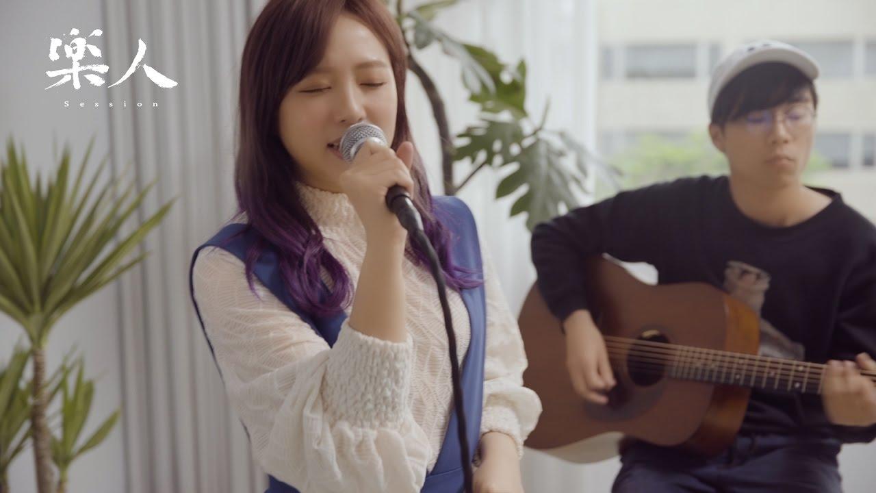 鄭茵聲 - 最美不過初相見 | 樂人 iCover Session - YouTube