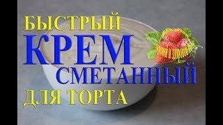 сметанный крем для торта быстрый крем для прослойка торта из сметаны и сахара
