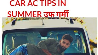 Car ac tips in hot summer     how to cool car in 1minute summer
