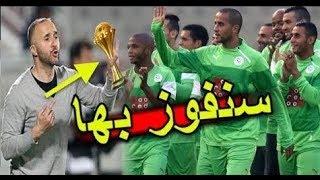 مفاجئة لكل الجزائريين من جمال بلماضي , سنفوز بكأس افريقيا , شوف واش قال للاعبين
