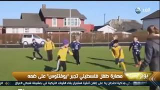 بالفيديو.. «يوفنتوس» يضم طفلا فلسطينيا عمره 10 سنوات