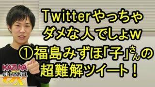 これはTwitterやっちゃダメな人でしょw①福島瑞穂さんの超難解ツイート! thumbnail