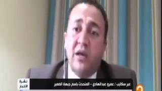 تعليق عمرو عبد الهادي على استجداء السيسي لامريكا / Comment Amr Abdel-Hady EL-Sisi beg to America
