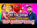 Malu Nipanal All New Top Trending Dj Songs   👌Super Hit New Janapada 💞Love Feeling Songs   Uk Songs💕