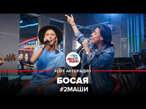🅰️ 2Маши - Босая (LIVE @ Авторадио)