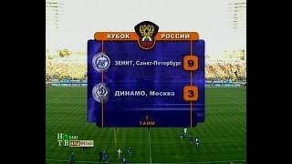 зенит 9-3 Динамо. Кубок России 2007/2008. 1/8 финала