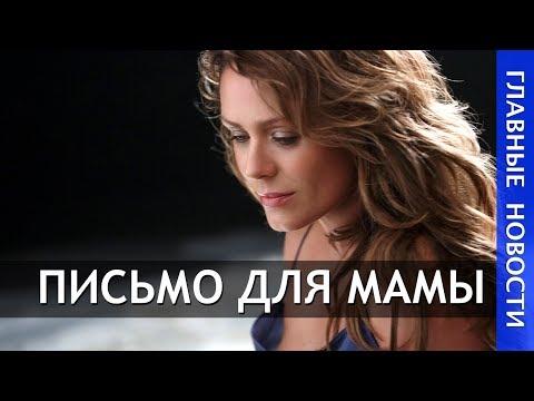 Дочь Юлии Началовой написала маме прощальное письмо