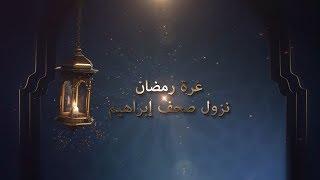 مصر العربية | رمضان زي النهاردة .. نزول صحف إبراهيم