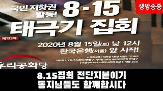 🇰🇷8.15집회 홍보 🇰🇷 행동하는 당신들이 대한민국입니다