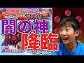 【妖怪ウォッチぷにぷに】子供がガシャで闇の神引きまくり! Yo-kai Watch